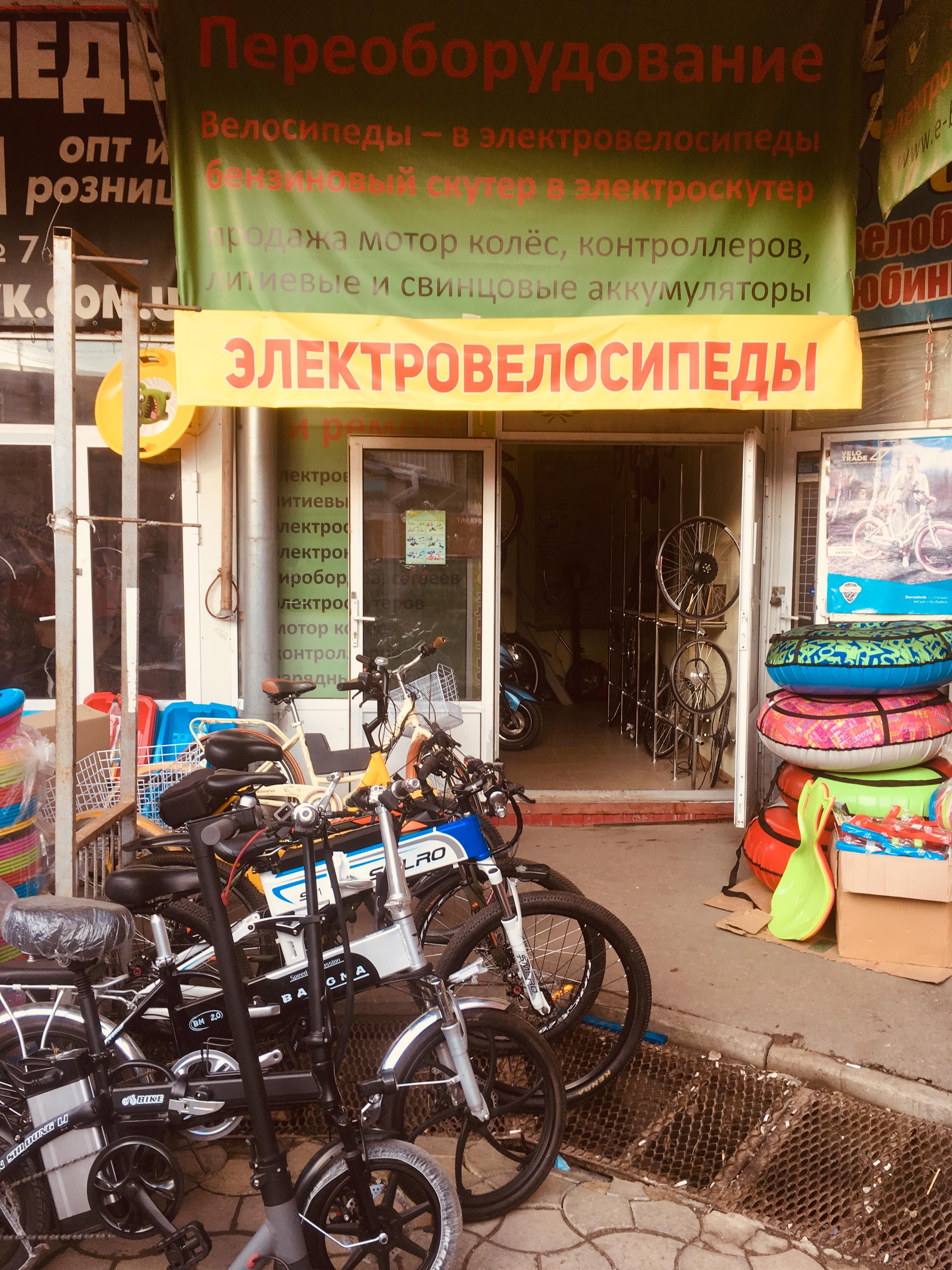Веломагазин Elvabike.com